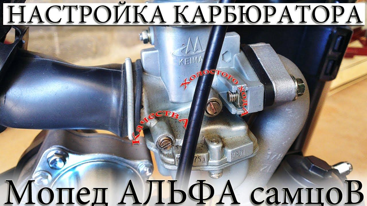 Настройка карбюратора на мопеде ALPHA   АЛЬФА   жиклер ...
