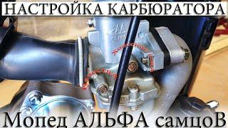 Налаштування карбюратора на мопеді ALPHA | АЛЬФА | жиклер холостого | якості | голка | поплавкові