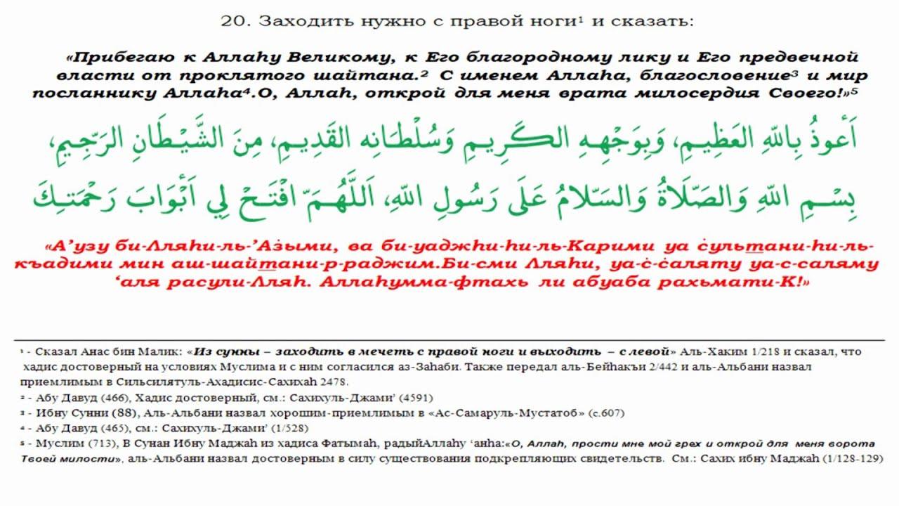 kunut-duosi-uzbekcha-ukish