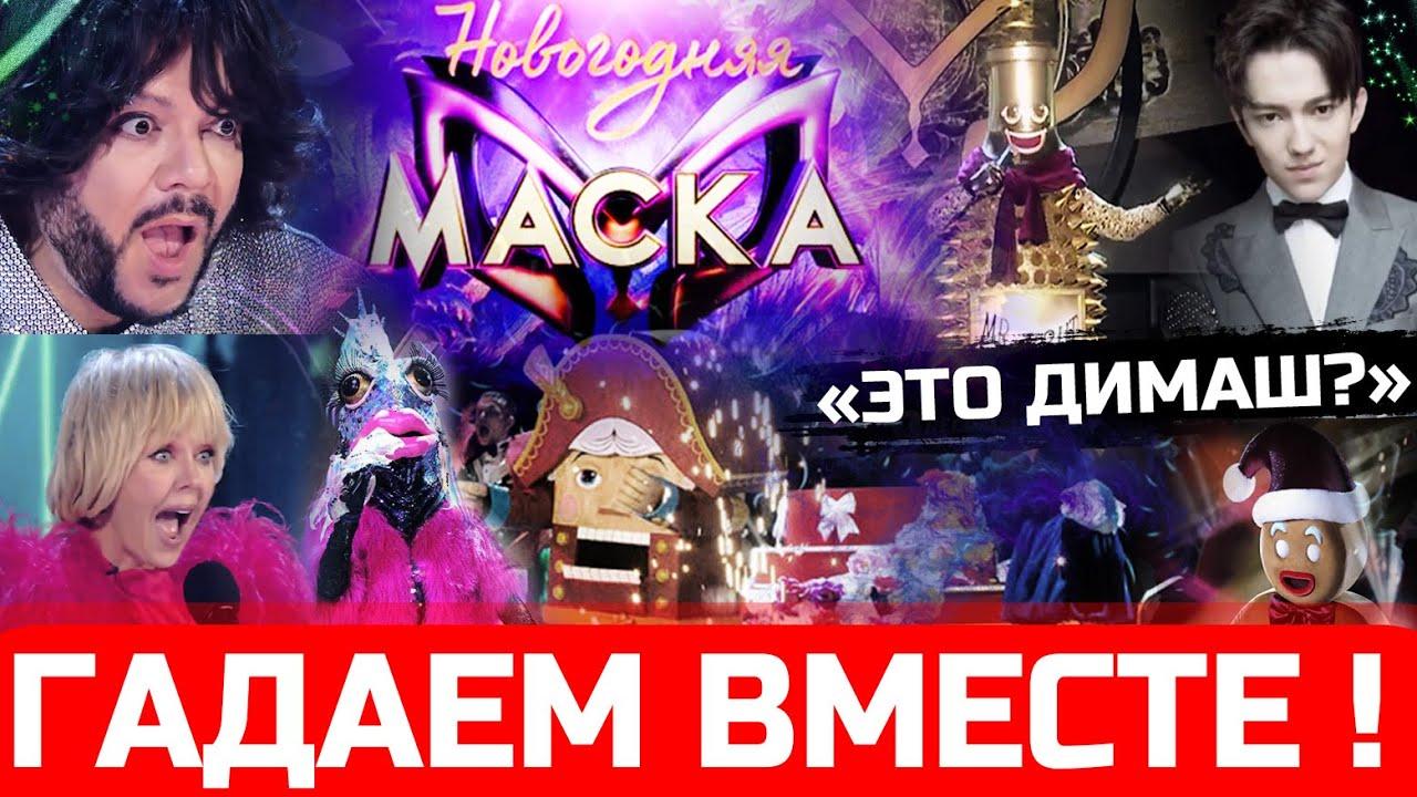 """Новогодняя маска  - шоу на НТВ. Филипп Киркоров и Валерия на эмоциях! """"Это Димаш Кудайберген""""?"""