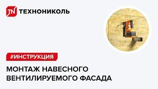 Монтаж навесного вентилируемого фасада (видеоинструкция)