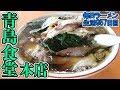 これがNo.1!最高にうまい長岡生姜醤油ラーメンをすする 青島食堂【飯テロ】SUSURU T…