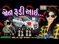 Jon rudi aai dj lagna geet new gujarati dj song 2018 jignasa rabari full audio rdc gujarati mp3