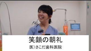 鹿児島市鹿児島中央駅前歯科 医療法人さこだ歯科医院http://www.sakoda-...