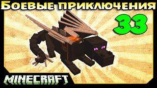 ч.33 Minecraft Боевые приключения - Безрогий дракон (Армия тьмы 2)