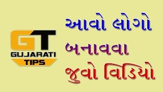 How To Make Simple logo GUJARATI TIPS LOGO STYLE  in Photoshop in Gujarati