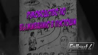 ГАЙД по журналам - РУКОВОДСТВО ПО ВЫЖИВАНИЮ В ПУСТОШИ - FALLOUT 4