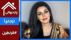 #Chardiwali with Noor Haya / چاردیوالی با نورحیا - هنرمند در کشور کانادا