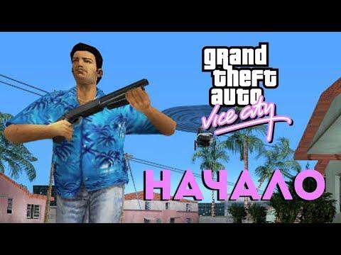 Начало! Grand Theft Auto: Vice City l ДЕНЬ 1