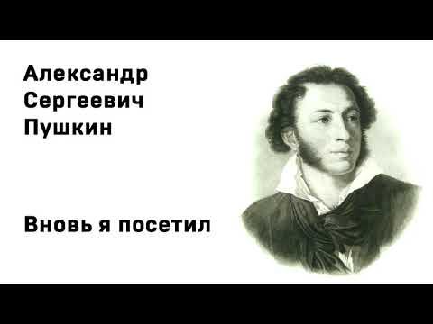 Александр Сергеевич Пушкин Вновь я посетил Учи стихи легко Аудио Стихи Слушать Онлайн