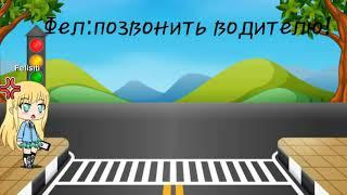 """Сериал """"Предел дозволенного"""" 1 серия/Gacha life Ч.О"""