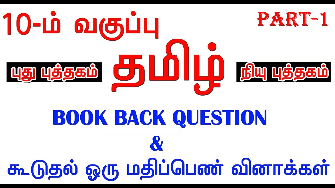 10th std TAMIL New Book Question [PART-2] Answer