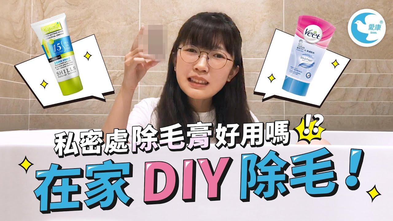 在家 DIY 除毛!私密處除毛膏好用嗎!?