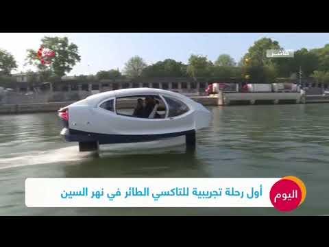 أول رحلة تجريبية للتاكسي الطائر في نهر السين  - نشر قبل 2 ساعة