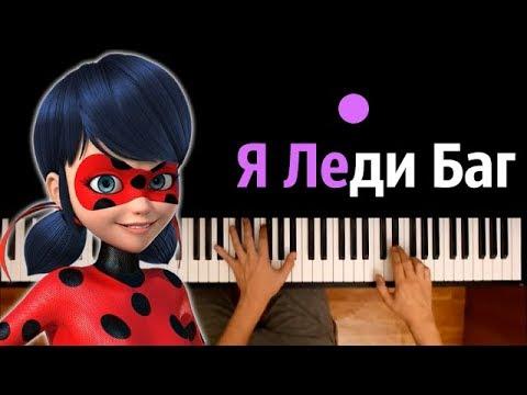 "Леди Баг и Супер-Кот (опенинг ""It's Ladybug"") ● караоке | PIANO_KARAOKE ● ᴴᴰ + НОТЫ & MIDI"