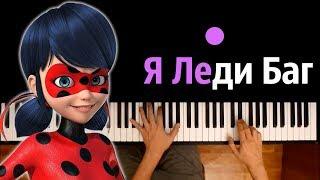 "Леди Баг и Супер-Кот (опенинг ""It's Ladybug"") ● караоке | PIANO_KARAOKE ● ᴴᴰ + НОТЫ & MIDI видео"