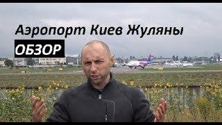 аэропорт Киев Жуляны-Обзор (1 часть)