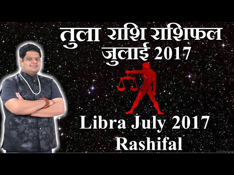 तुला राशि | जुलाई 2017 राशिफल | Libra | July 2017 Rashifal |