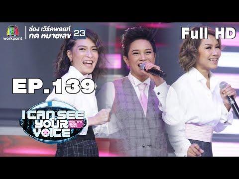 EP.139 - สาว สาว สาว - Full