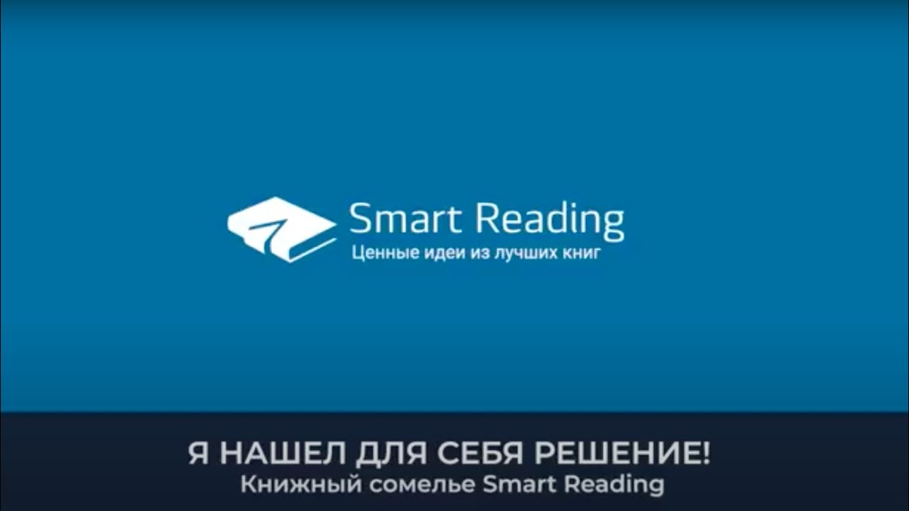 video Smart Reading – Подписка бессрочная
