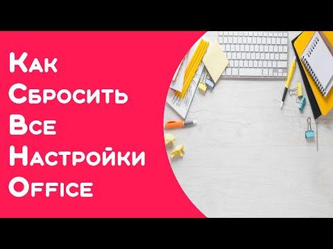 Как восстановить настройки по умолчанию в Microsoft Office