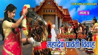 श्रीस्वस्थानी महिमा Part - 5    New Nepali Movie 2075, 2019    Resham Sapkota