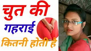 चूत की गहेरी कितनी होती है  chut ki gaherai kitni hoti hai! radha chauhan