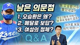 [Q&A]대표팀논란 총정리/야구로 보답! 치를 떠는 이유/외부인 논란? 야구인들