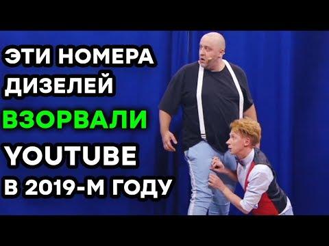 ❤ ТОП-5  ЛУЧШИХ приколов ДИЗЕЛЬ ШОУ ВЗОРВАЛИ ЮТУБ в 2019 году