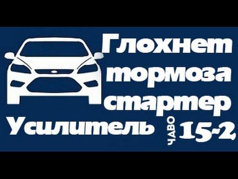 Поддельное масло Форд, Когда менять сайлентблоки, Детонация Форд Фокус. ЧаВо 15 1
