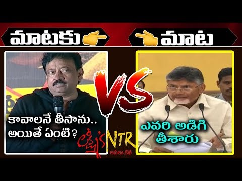 RGV Vs CBN | Chandrababu Counters On RGV | Chandrababu Comments On Lakshmi's NTR | RGV Counters