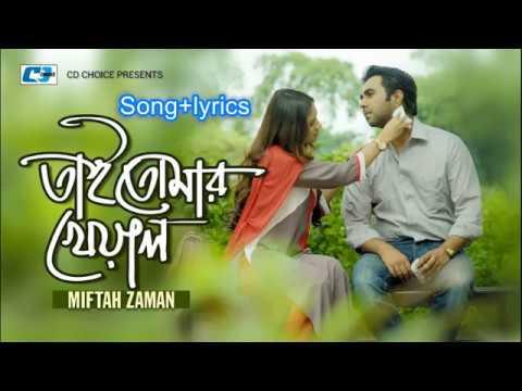 Tai Tomar Kheyal with Lyrics | Miftah Zaman | Boro Chele|Apurba|MehazabienMizanur Aryan