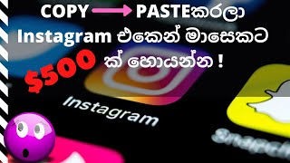Earn Money from Instagram | Sinhala E Money | Passive income | Online Money Earning