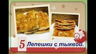 Варзарь -  лепешки с тыквой/сочные и вкусные!