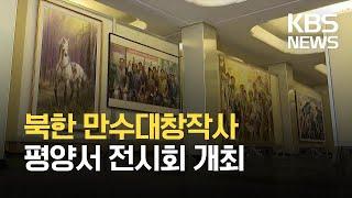[북한 영상] 북한 만수대창작사 평양서 미술 전시회 /…