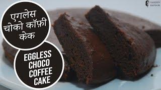 Eggless Choco Coffee Cake | New Season | Cooksmart | Sanjeev Kapoor Khazana