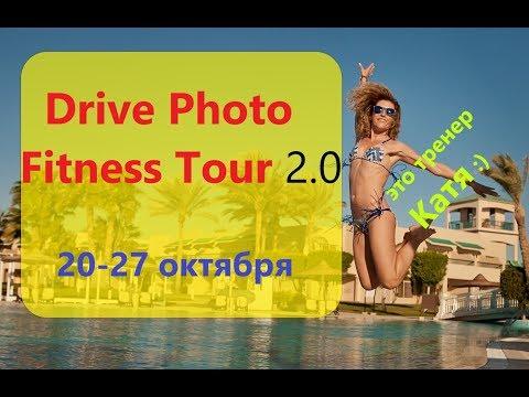 Драйв Фото Фитнес Тур 2.0 в Турции (20-27 октября). Приглашение.