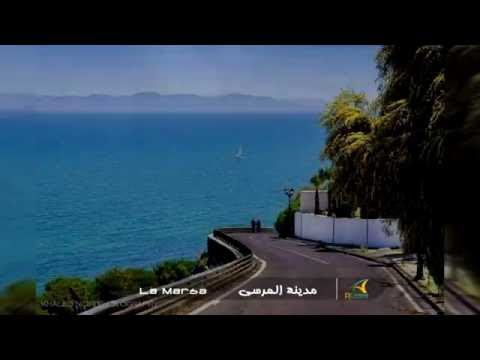 The Beautiful Town of La Marsa, Tunisia - مدينة المرسى الساح