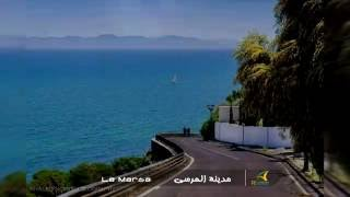 The Beautiful Town of La Marsa, Tunisia - مدينة المرسى الساحرة تونس