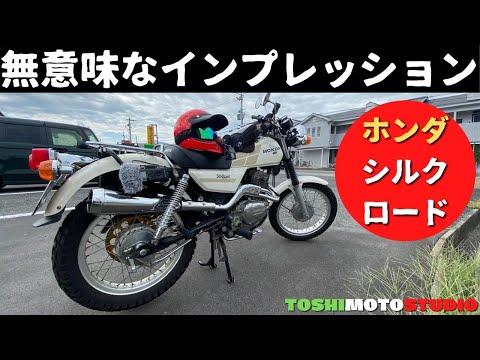 【モトブログ】幻のプレミアバイク、HONDAシルクロードのインプレ。不人気車ともいうw