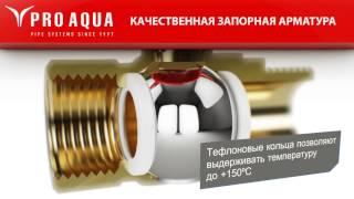 Запорная арматура Pro Aqua от компании