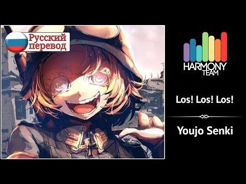 [Youjo Senki RUS Cover] J.am - Los! Los! Los! [Harmony Team]