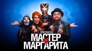 Мастер и Маргарита I Официальный Трейлер