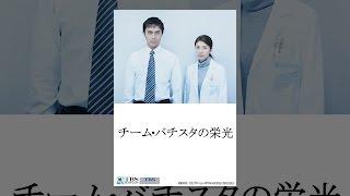 映画「チーム・バチスタの栄光」【TBSオンデマンド】 thumbnail