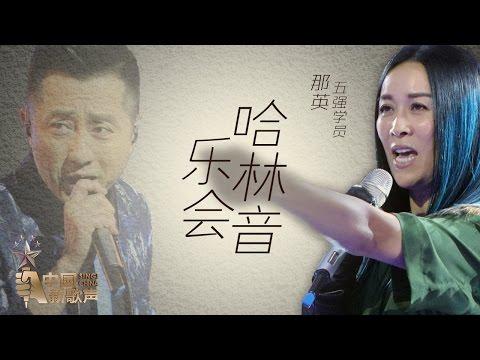 【开场表演】那英战队《哈林音乐会》:《靠近》《命中注定》《报告班长》《整晚的音乐》 《中国新歌声》第11期 SING!CHINA EP.11 20160923 [浙江卫视官方超清1080P]