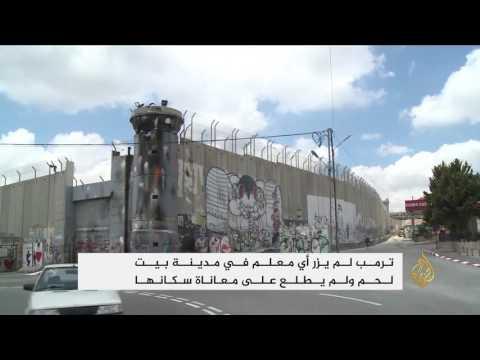 ترمب يتجاهل معاناة الفلسطينيين