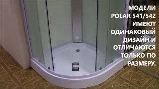 Душевые кабины: Polar 541(Душевые кабины: Polar 541: описание., 2016-11-09T14:20:02.000Z)