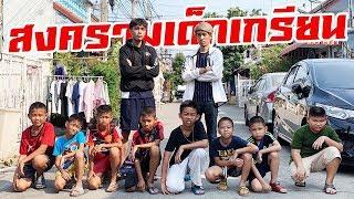 ROV : สงครามเด็กเกรียน