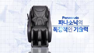 [PANASONIC Massage chair] 차원이 …