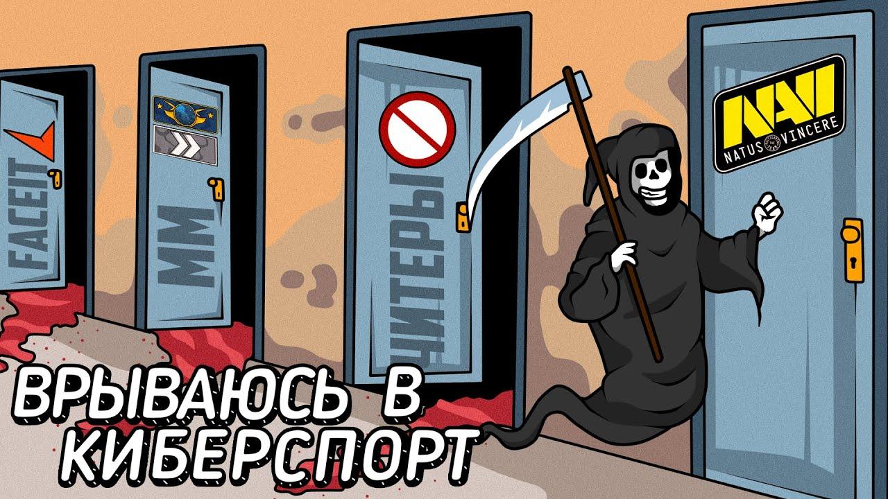 Ставки на киберспорт cs go 1 win su